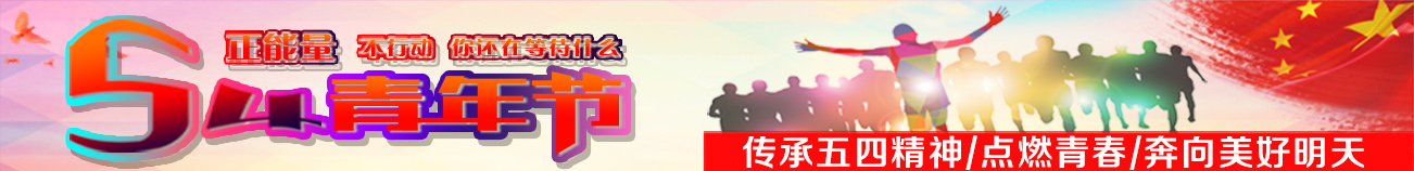 """风华正茂——社区别样的""""五四青年节"""""""